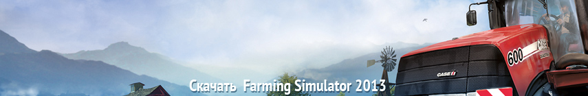 Скачать Farming Simulator 2013