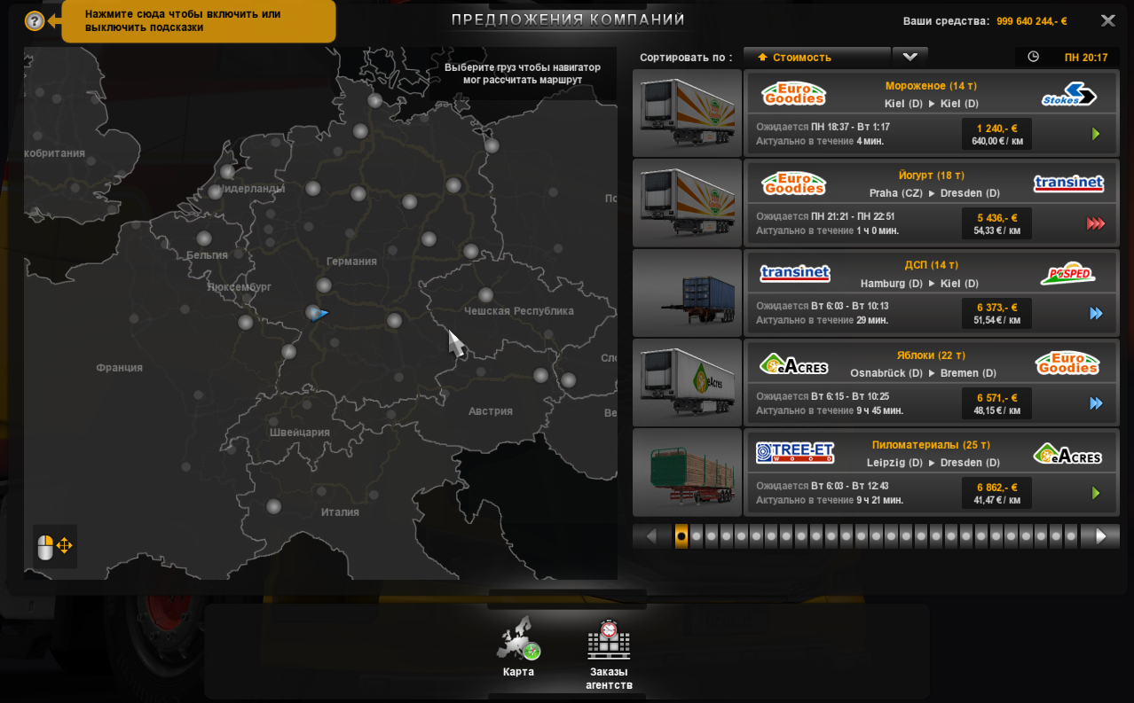 выбор перевозок в Euro Truck Simulator 2